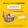 Специальное предложение ORTEK300