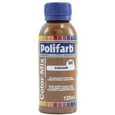 Колорант Polifarb Сolor-Mix кофейный 120 л